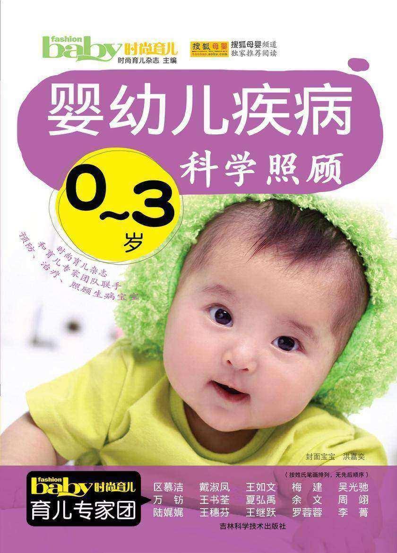 0-3岁婴幼儿疾病科学照顾(仅适用PC阅读)