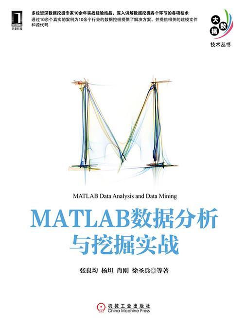 MATLAB数据分析与挖掘实战