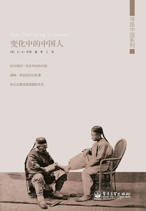 变化中的中国人
