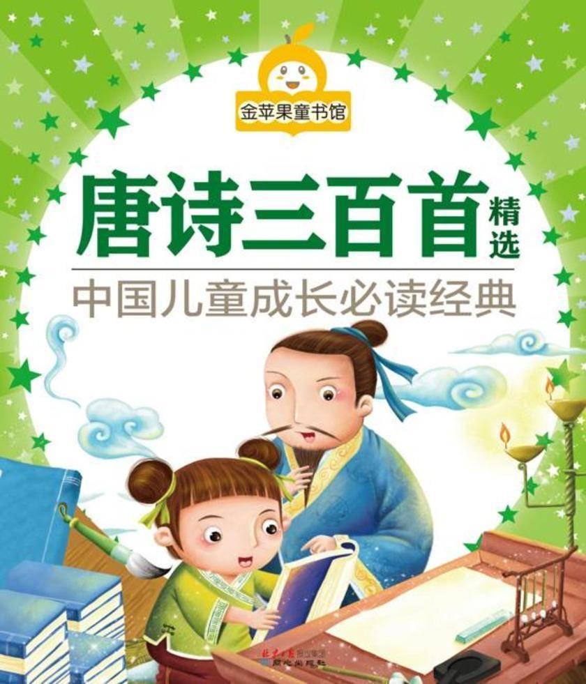 金苹果童书馆:唐诗三百首精选(彩图注音版)