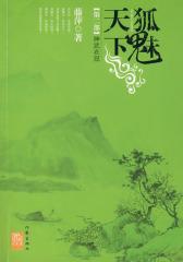 狐魅天下·第二部:神武衣冠(试读本)