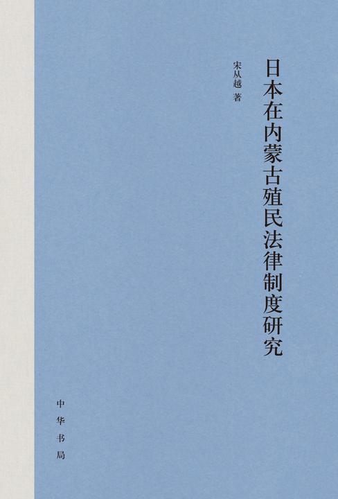 日本在内蒙古殖民法律制度研究(精)