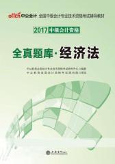 中公版2017全国中级会计专业技术资格考试辅导教材:全真题库经济法
