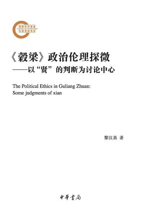 """《穀梁》政治伦理探微——以""""贤""""的判断为讨论中心(上下册)--国家社科基金后期资助项目"""