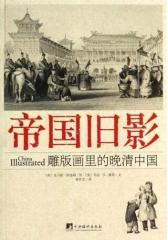 帝国旧影——雕版画里的晚清中国