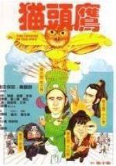 猫头鹰(影视)