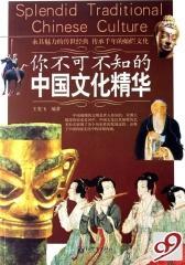 你不可不知的中国文化精华