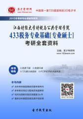[3D电子书]圣才学习网·2015年江西财经大学财税与公共管理学院433税务专业基础[专业硕士]考研全套资料(仅适用PC阅读)