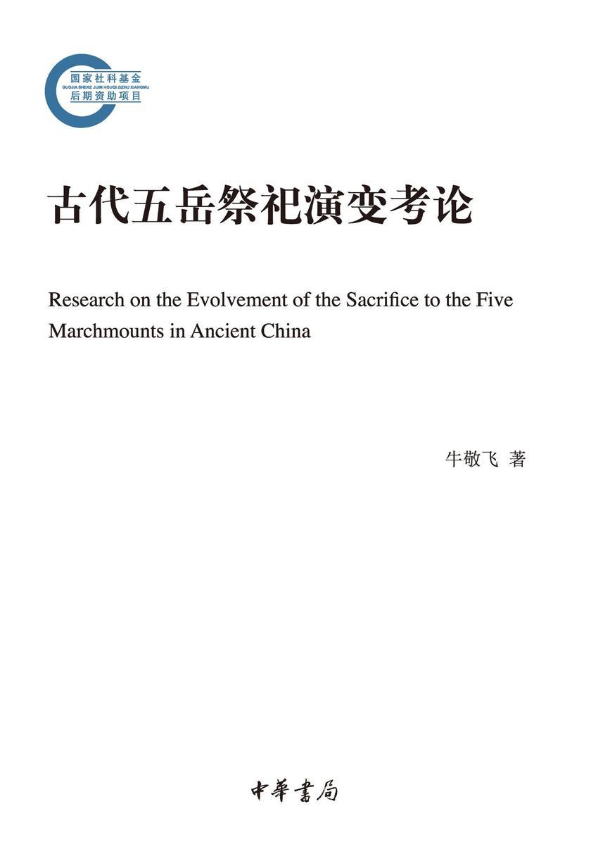 古代五岳祭祀演变考论--国家社科基金后期资助项目