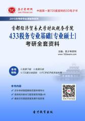[3D电子书]圣才学习网·2015年首都经济贸易大学财政税务学院433税务专业基础[专业硕士]考研全套资料(仅适用PC阅读)