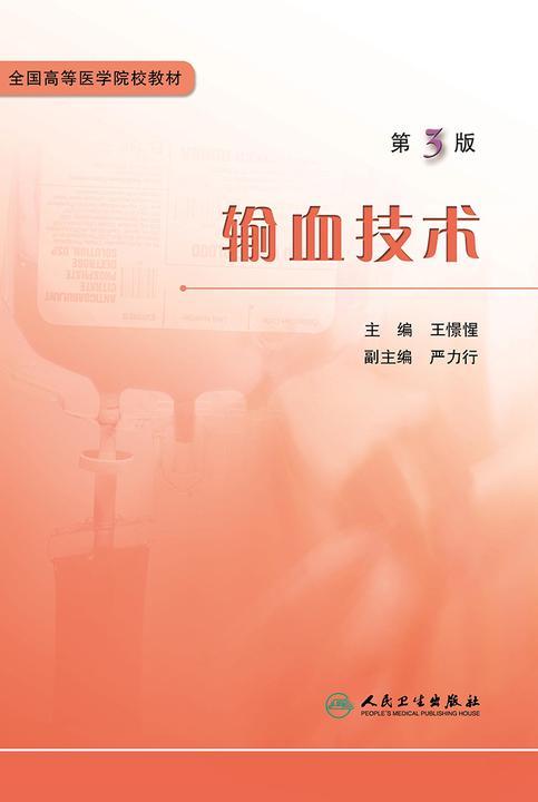 输血技术(第3版)