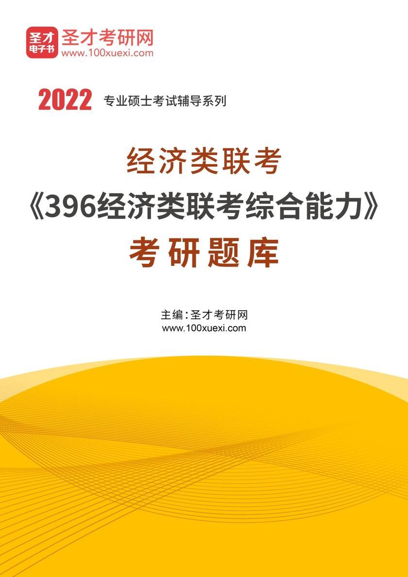 2021年经济类联考《396经济类联考综合能力》考研题库
