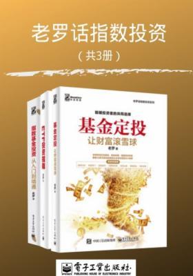 老罗话指数投资(共3册)