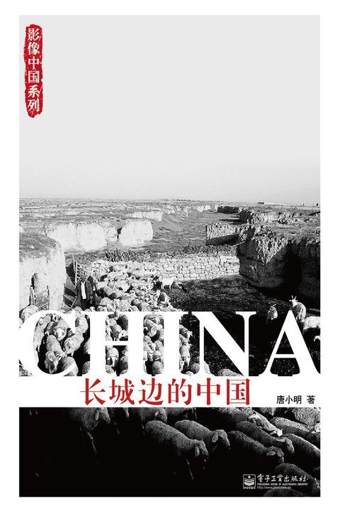 长城边的中国