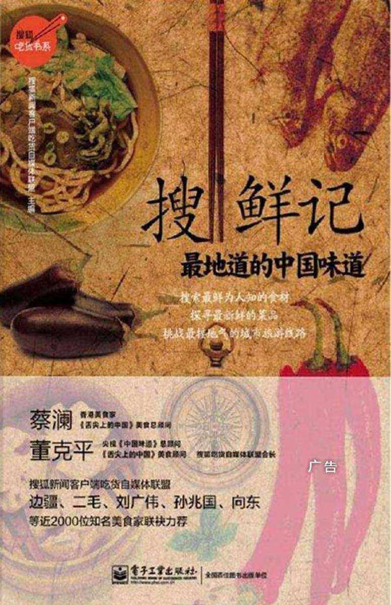 搜鲜记——最地道的中国味道