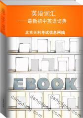 英语词汇——  初中英语词典(仅适用PC阅读)