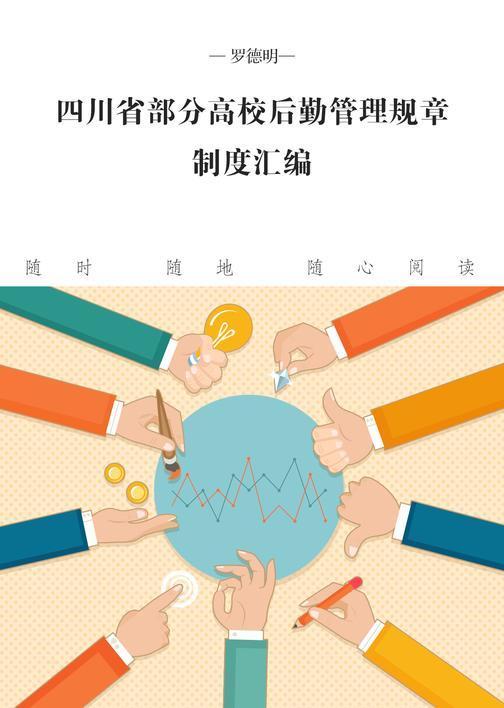四川省部分高校后勤管理规章制度汇编