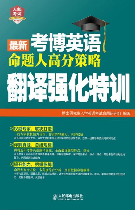 最新考博英语命题人高分策略:翻译强化特训