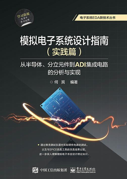 模拟电子系统设计指南(实践篇):从半导体、分立元件到ADI集成电路的分析与实现