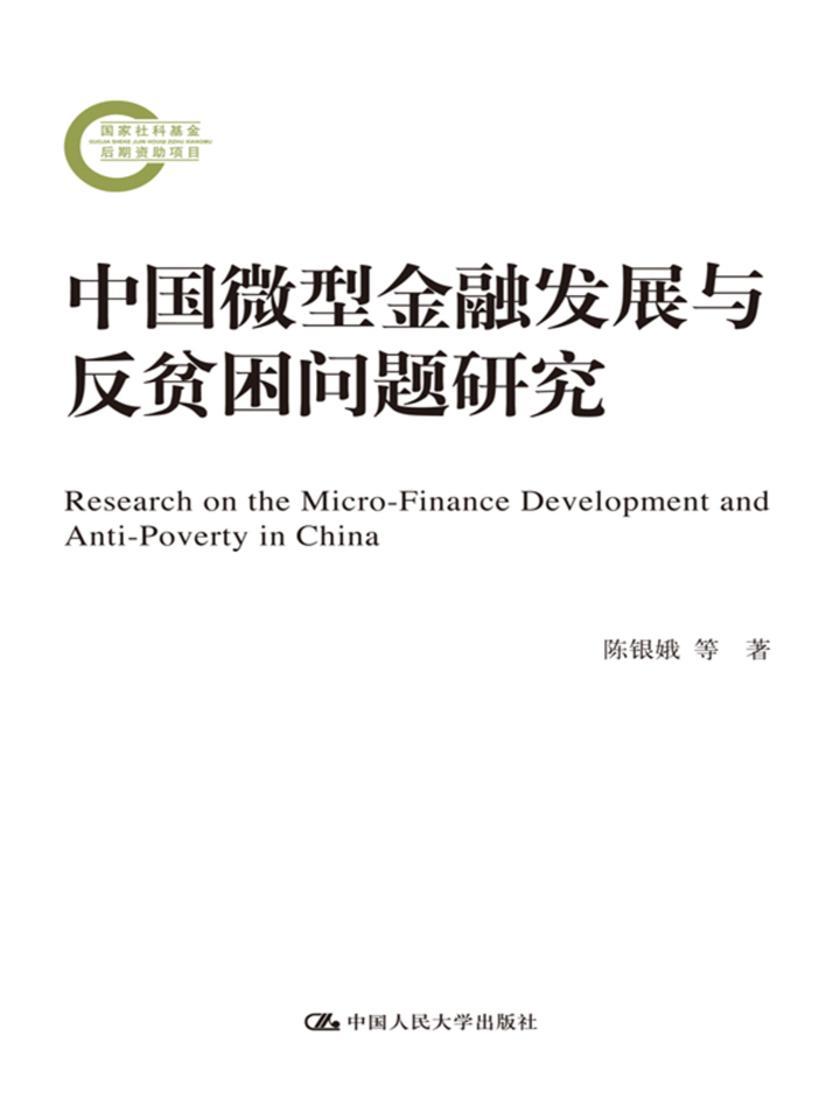 中国微型金融发展与反贫困问题研究(国家社科基金后期资助项目)