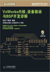 VxWorks内核、设备驱动与BSP开发详解(试读本)
