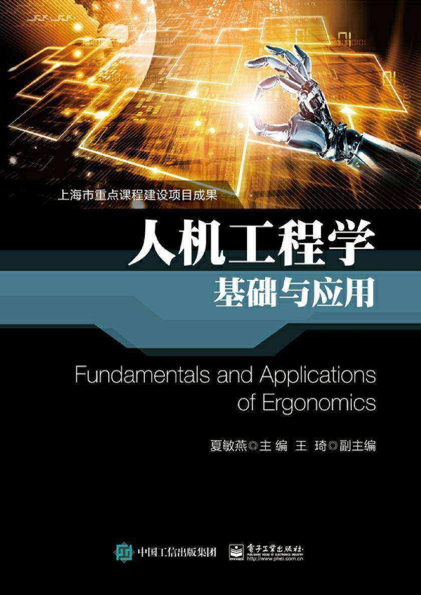 人机工程学基础与应用