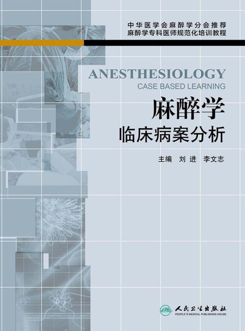 麻醉学临床病案分析