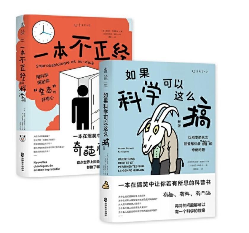 """""""涨姿势""""爆笑科普套装(共2册)"""