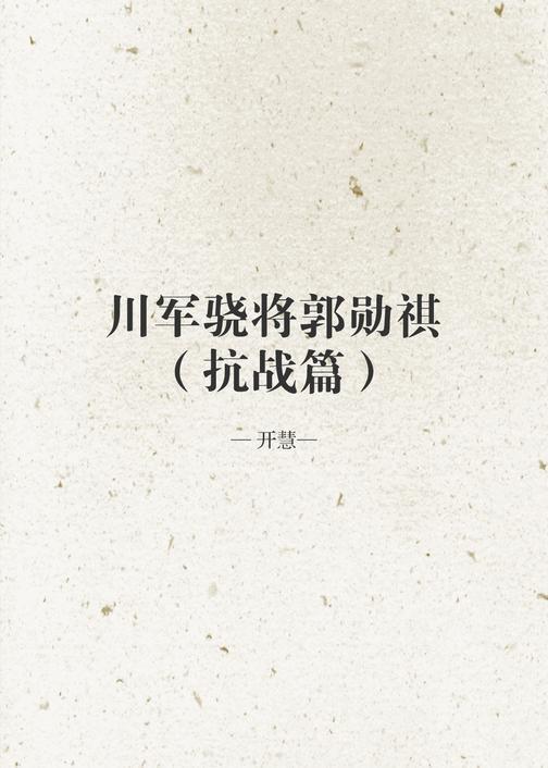 川军骁将郭勋祺(抗战篇)
