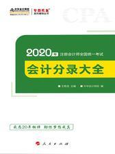 注册会计师2020考试教材辅导  中华会计网校 梦想成真 2020年注册会计师会计分录大全
