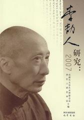 李劼人研究:2007(仅适用PC阅读)