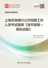 2016年上海农商银行公开招聘工作人员考试题库【章节题库+模拟试题】