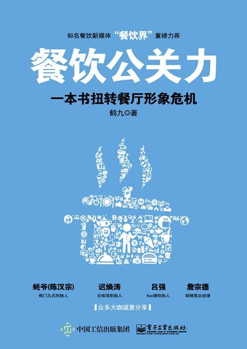 餐饮公关力,一本书扭转餐厅形象危机