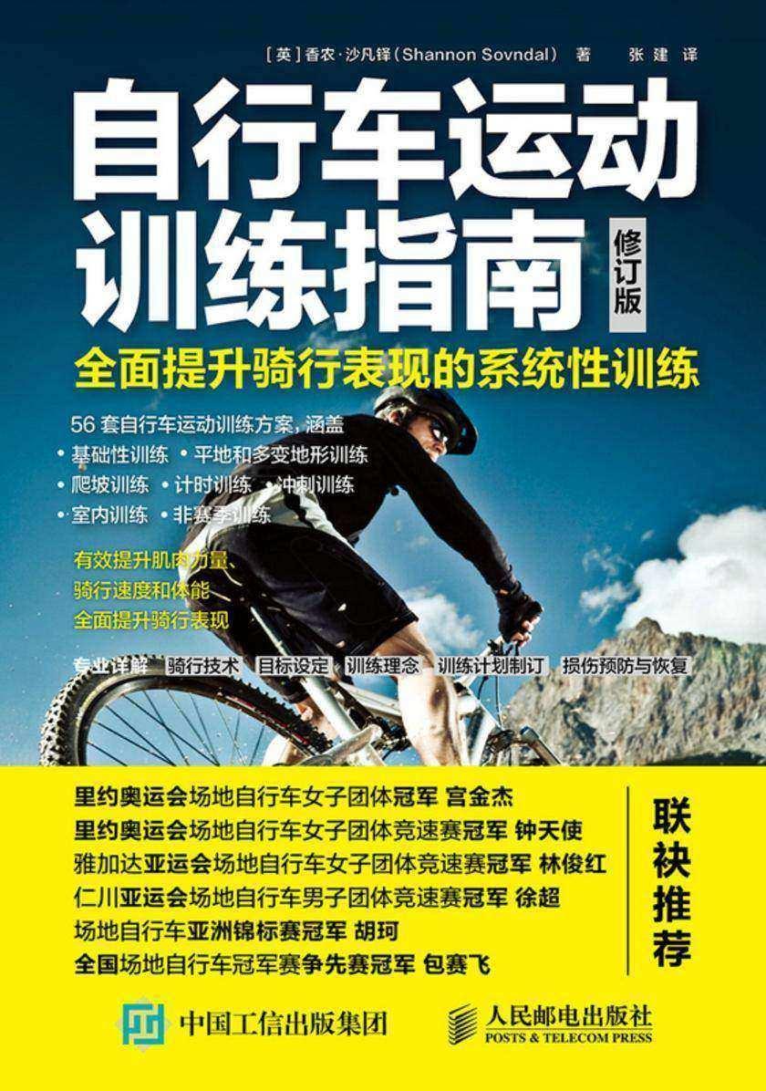 自行车运动训练指南:全面提升骑行表现的系统性训练(修订版)