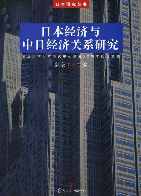日本经济与中日经济关系研究(仅适用PC阅读)