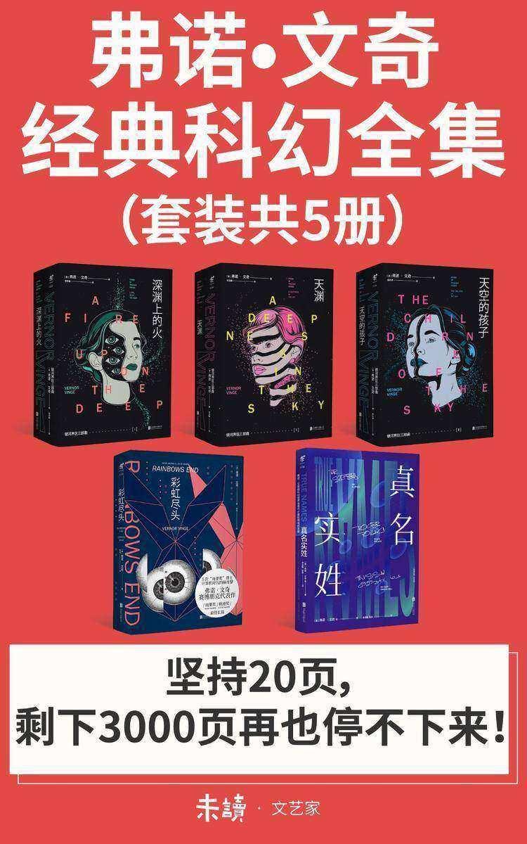 弗诺·文奇经典科幻全集(套装共5册)