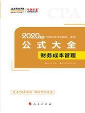 注册会计师2020考试教材辅导  中华会计网校 梦想成真 2020年注册会计师财务成本管理公式大全
