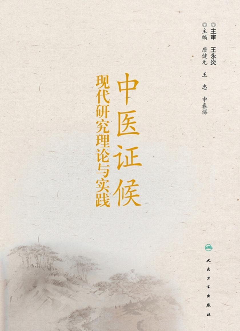中医证候现代研究理论与实践