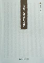 王国维、郭沫若与儒教
