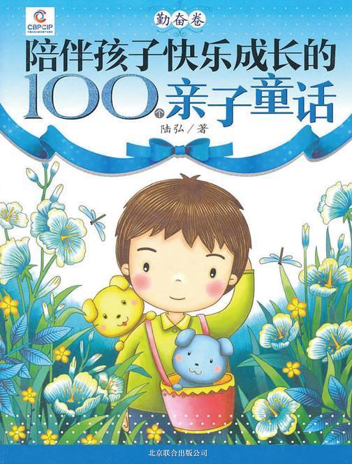 陪伴孩子快乐成长的100个亲子童话:勤奋卷(注音版)