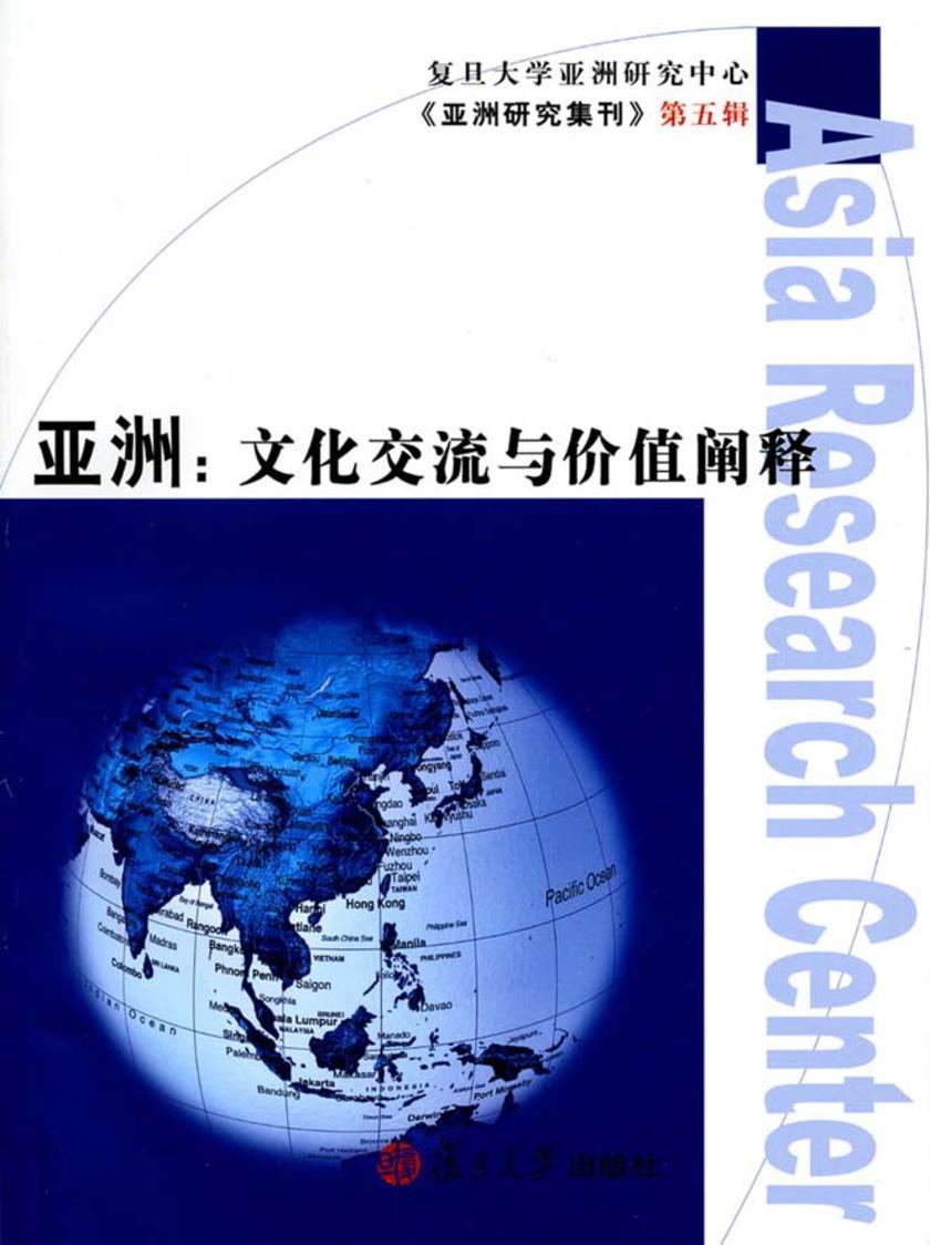 亚洲:文化交流与价值阐释(仅适用PC阅读)