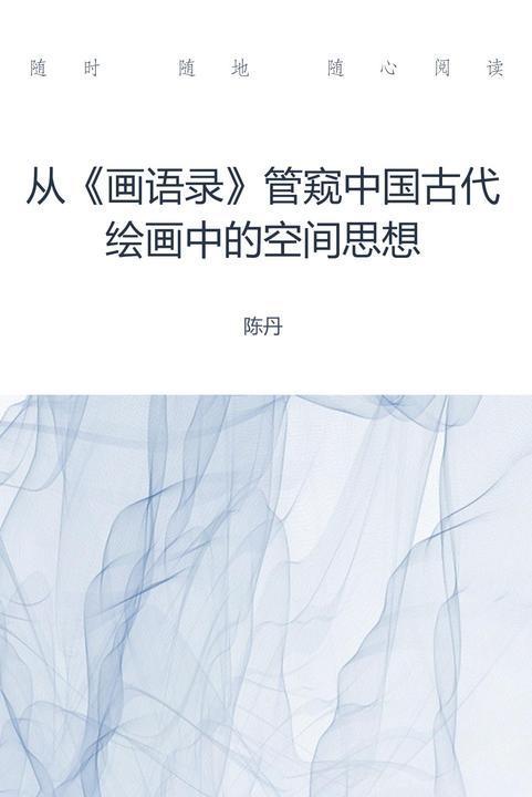 从《画语录》管窥中国古代绘画中的空间思想