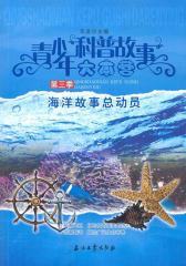 青少年科普故事大本营第三季:海洋故事总动员