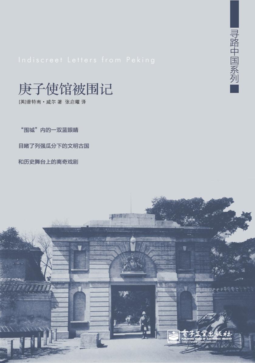 庚子使馆被围记