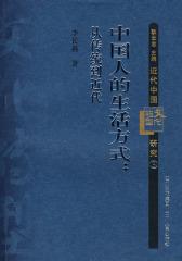 中国人的生活方式:从传统到近代