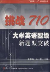 挑战710 大学英语四级 新题型突破(仅适用PC阅读)