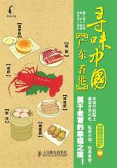 寻味中国——广东·香港(试读本)(仅适用PC阅读)
