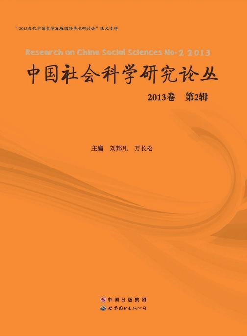 中国社会科学研究论丛.2013卷.第2辑