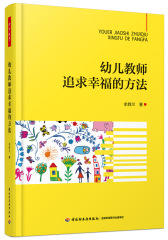 万千教育学前·幼儿教师追求幸福的方法(试读本)