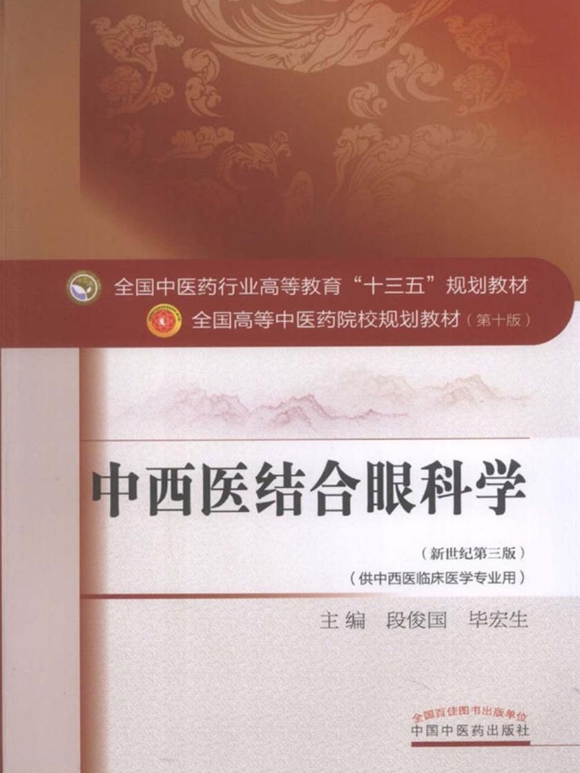 中西医结合眼科学(十三五)